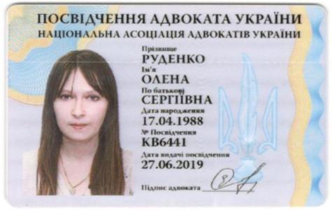Удостоверение адвоката Украины
